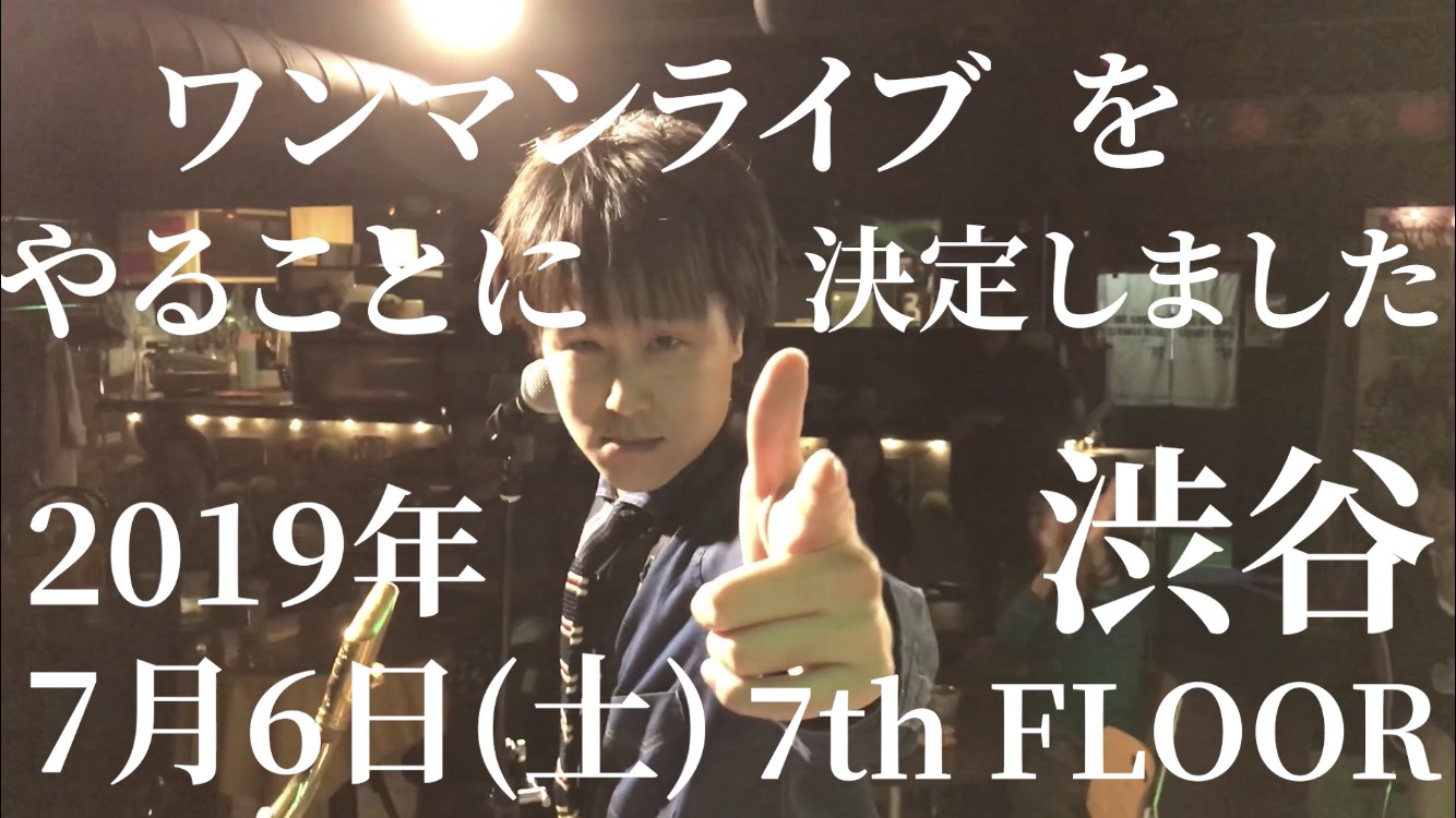 Hello,ワンマン!ワンマンライブをやることに決定しました。2019年7月6日(土) 7th floor渋谷